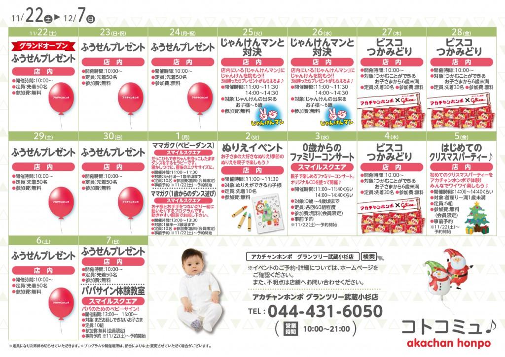 12月赤ちゃん本舗1