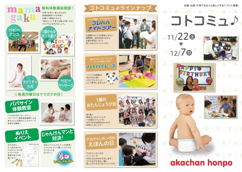 12月赤ちゃん本舗2