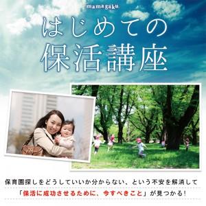 2_hokatsu
