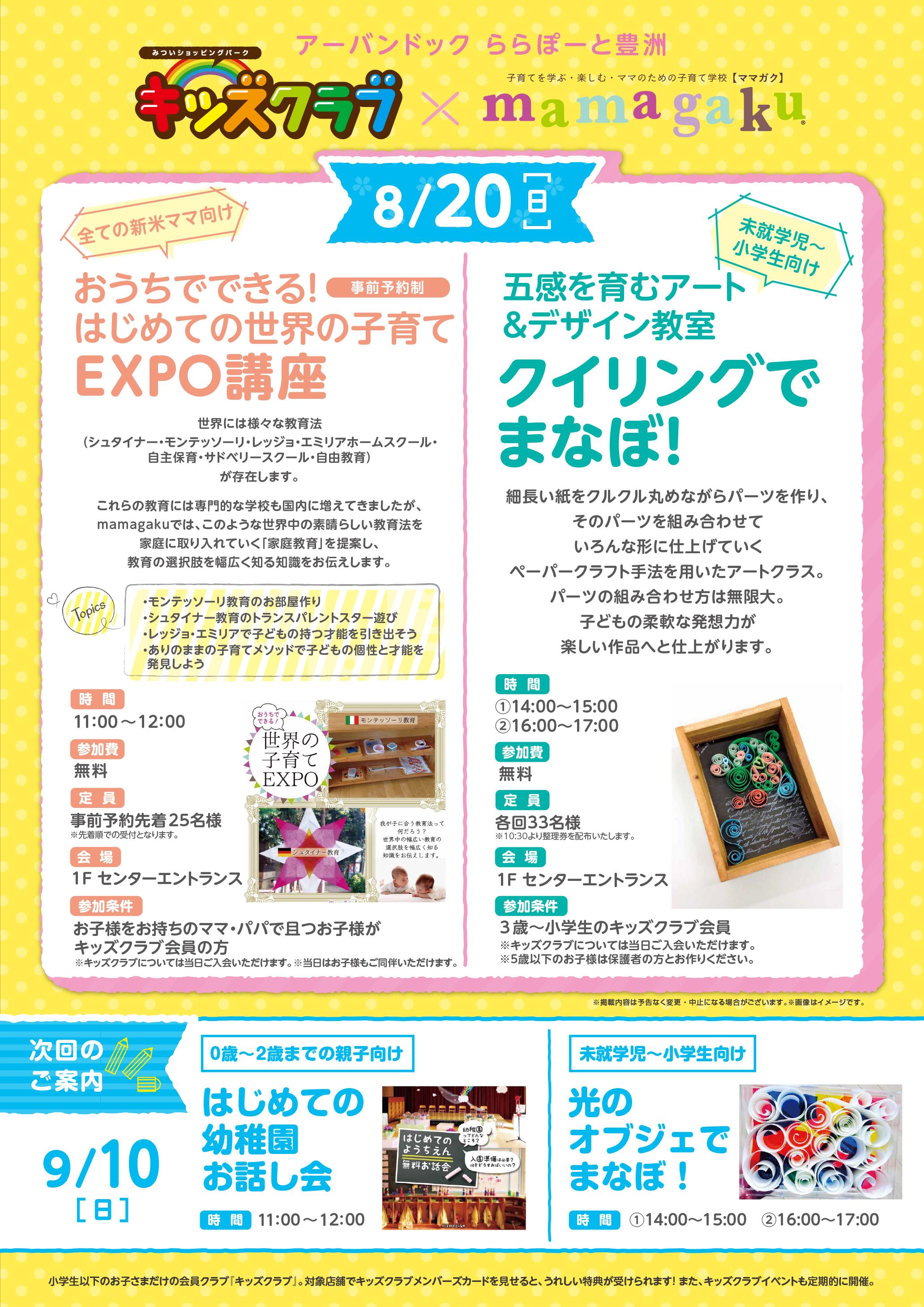 0820_event