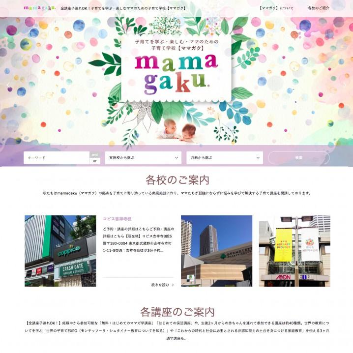 mamagaku_top