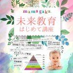 【妊娠中から全ての親子】未来教育はじめて講座1・2(これからの新学力観とオルタナティブ教育)