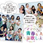 【0歳からの親子クラス】2020年4月期無料説明会(ニコニコ・ハイハイ・ヨチヨチ・テクテククラス)