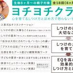 0歳からの家庭教育【生後8ヶ月〜】ヨチヨチクラス