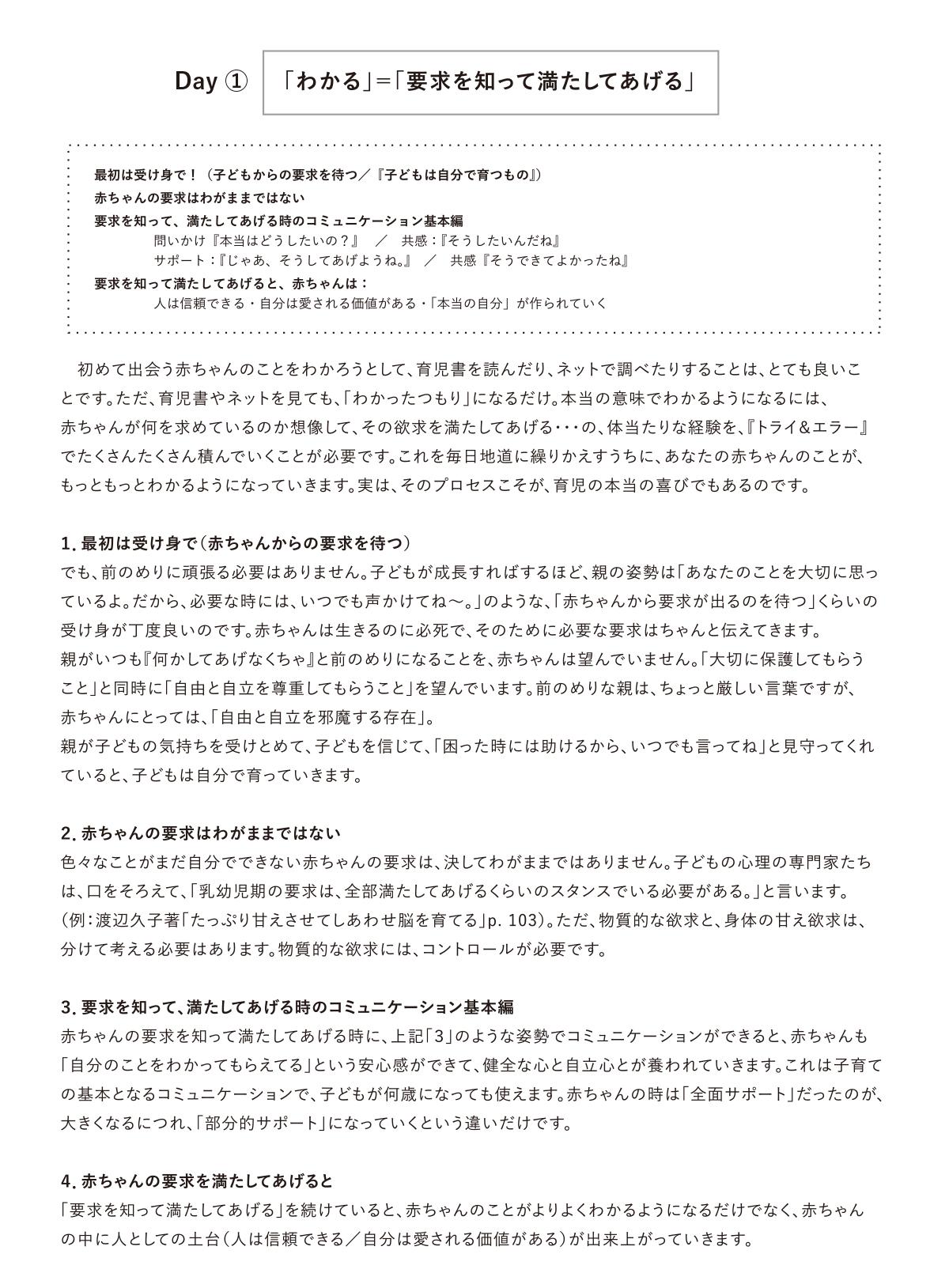 mamagaku【ママガク】