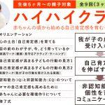 0歳からの家庭教育【生後5ヶ月〜】ハイハイクラス
