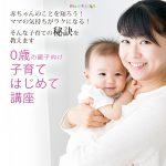 【生後2ヶ月〜】0歳向け子育てはじめて講座&お悩み解決「赤ちゃんのことを知ろう!」
