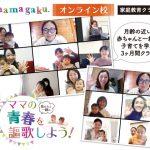 【無料】2021年1月期無料オンライン説明会(ニコニコ・ハイハイ・ヨチヨチ・テクテククラス)
