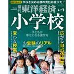 【学長コラム】教育格差ワースト1の地域に住む学長が挑む!我が子にとっての最高の教育への挑戦!