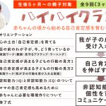 【生後5ヶ月〜】ハイハイクラス