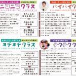 【0歳からの親子クラス】2020年10月期家庭教育クラス(ニコニコ・ハイハイ・ヨチヨチ・テクテククラス)