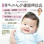 【妊娠中・0-1歳対象/無料】赤ちゃんの進路相談会